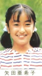 矢田亜希子の卒業写真.jpg